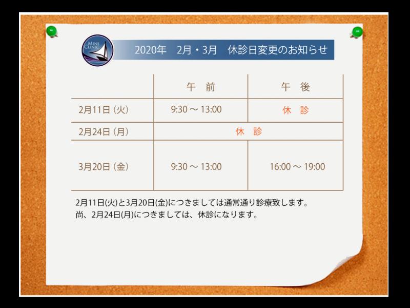 202002-03kyushin-henkou